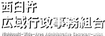 西臼杵広域行政事務組合